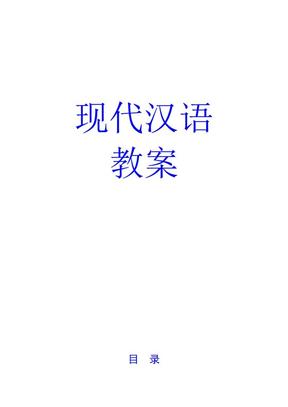 现代汉语教案(完整版).doc