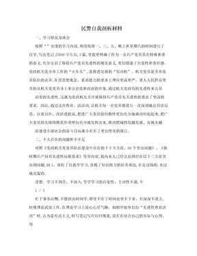 民警自我剖析材料.doc