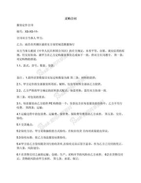 采购合同.docx