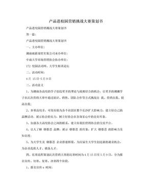 产品进校园营销挑战大赛策划书.doc