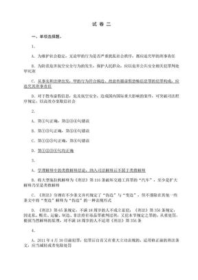 2013年司法考试 试 卷二司法部公布的参考答案.doc