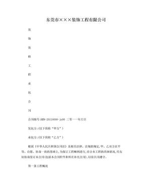 装修合同范本(家装).doc