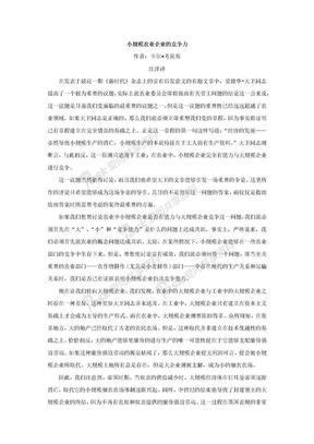 考茨基:小规模农业企业的竞争力(江洋译).docx