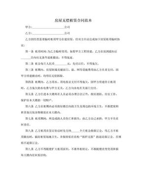 房屋无偿租赁合同范本.doc