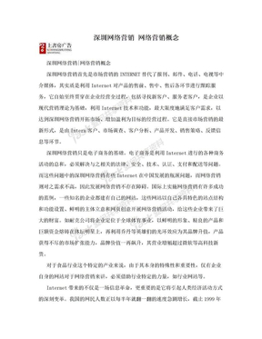 深圳网络营销 网络营销概念.doc