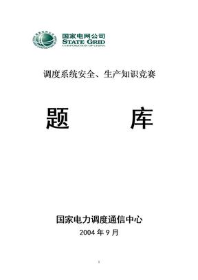 国网公司题库.doc