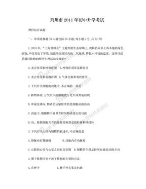 荆州2011年中考物理试题.doc