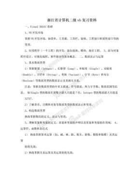 浙江省计算机二级vb复习资料.doc