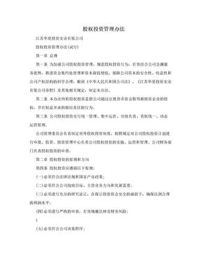 股权投资管理办法.doc