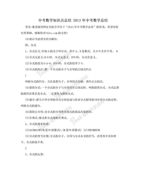 中考数学知识点总结 2013年中考数学总结.doc