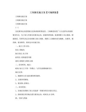 工间操实施方案【可编辑版】.doc