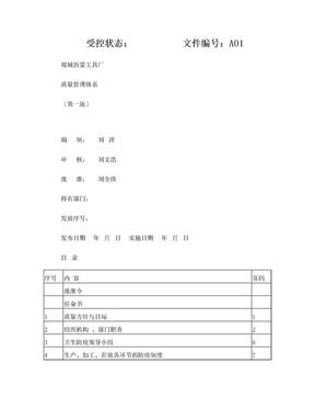 公司质量管理体系文件.doc