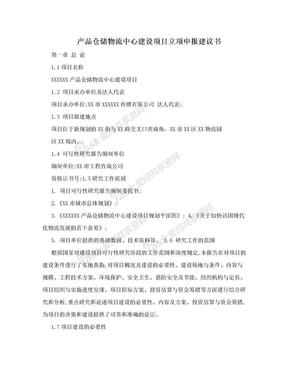 产品仓储物流中心建设项目立项申报建议书.doc