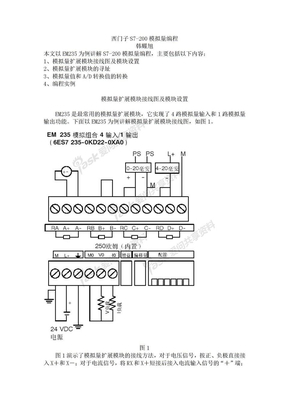 S7+200模拟量编程手册.doc