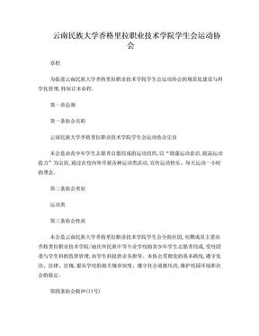 运动社团章程.doc