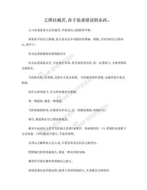 佛心禅话——慧律禅师语录精华全集.doc