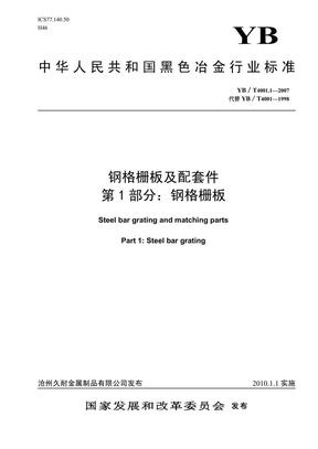 钢格板新标准_2007版最新_钢格栅板.pdf