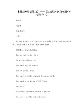 道德经林语堂.doc