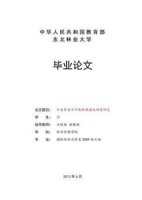 linyedaxue论文封面.doc
