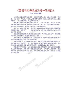《唐崇荣-警惕表面悔改成为对神的操控》.doc