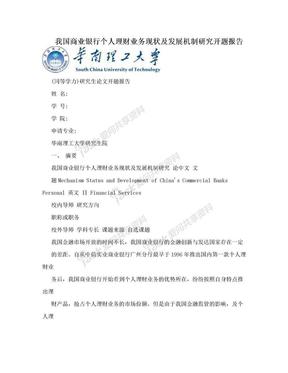 我国商业银行个人理财业务现状及发展机制研究开题报告.doc