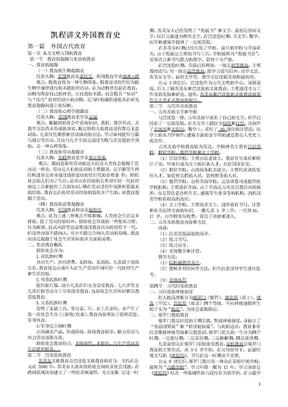 凯程讲义---中外教育史.doc