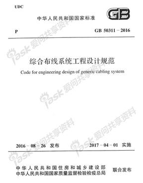 GB 50311-2016 综合布线系统工程设计规范.pdf