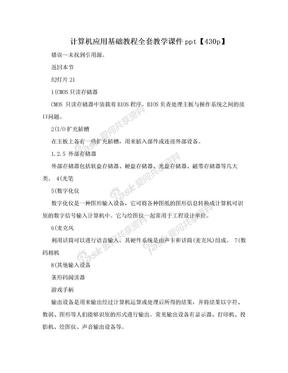 计算机应用基础教程全套教学课件ppt【430p】.doc