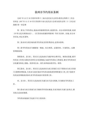 徐州市节约用水条例.doc