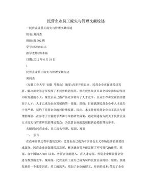 民营企业员工流失与管理文献综述.doc