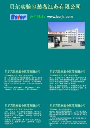 贝尔实验室装备6S报告.ppt