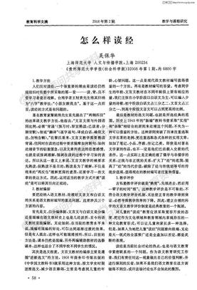 怎么样读经.pdf