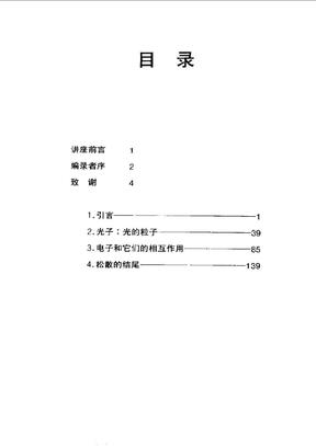 费曼-QED光和物质的奇异性.pdf