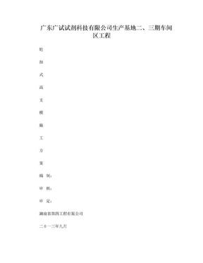 轮扣式高支模施工方案-正式2013.9.1