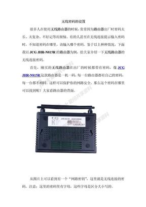 无线路由器的密码设置.doc