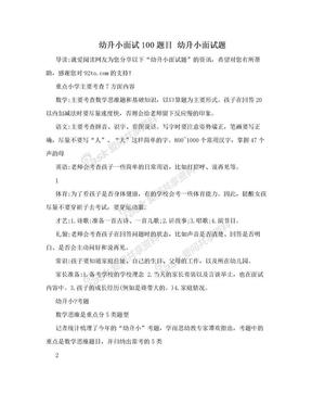 幼升小面试100题目 幼升小面试题.doc