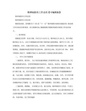 精神病防治工作总结【可编辑版】.doc