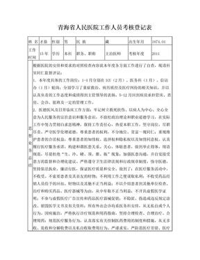 年终总结考核.doc
