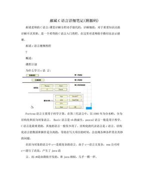 郝斌C语言详细笔记(附源码).doc
