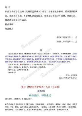 净慧法师【诵持梵網经菩萨戒本】札记(认证版).doc
