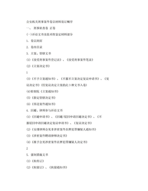【民事案件卷宗装订顺序】公安机关刑事案件卷宗材料装订顺序.doc