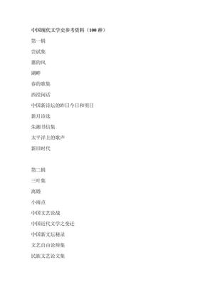 中国现代文学史参考资料(100种).doc