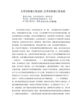 大学宣传部工作总结-大学宣传部工作总结.doc