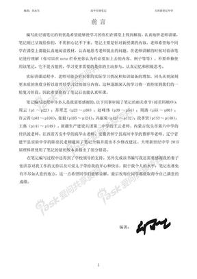 人教版高中生物笔记(pdf版).pdf