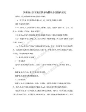 涡阳县人民医院医院感染管理分级防护规定.doc