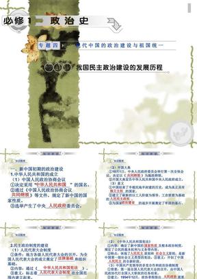 人民版2012高考历史专题复习:专题四 现代中国的政治建设与祖国统一.ppt