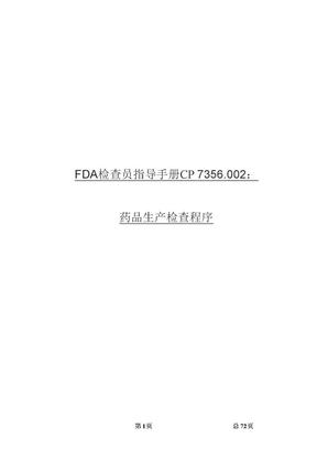FDA检查员指导手册CP 7356.002:药品生产检查程序.doc