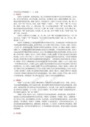 中国古代文学要籍简介.doc
