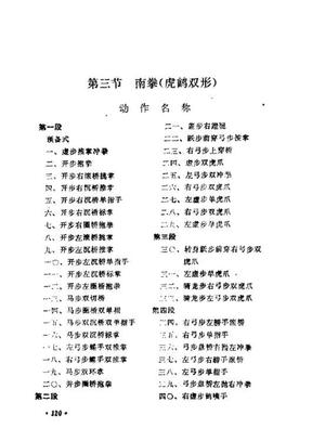 虎鹤双形拳——全国武术院校教材.pdf