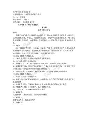 电焊工高级技师论文.doc